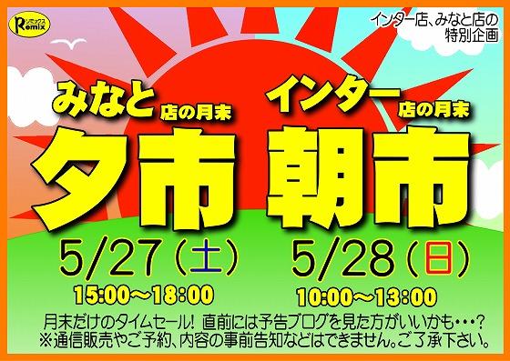 【告知】5/28(日)あさ10時スタート♪ペポニ@インター店の月末朝市!