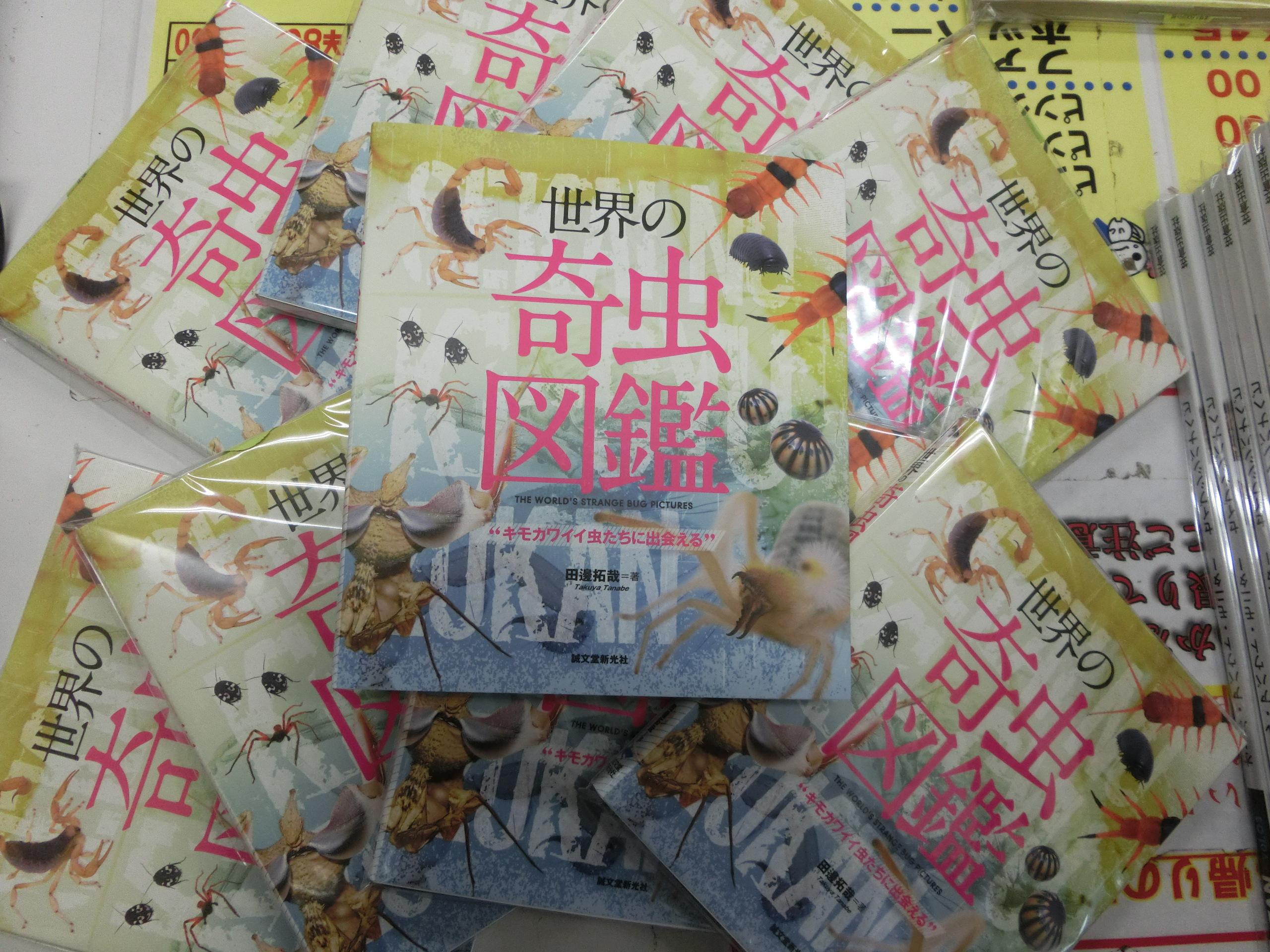 新刊世界の奇虫大図鑑到着!@みなとペポニ