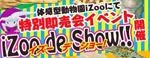 【告知】今年も開催決定!iZoo de Show!! イズーデショー!!