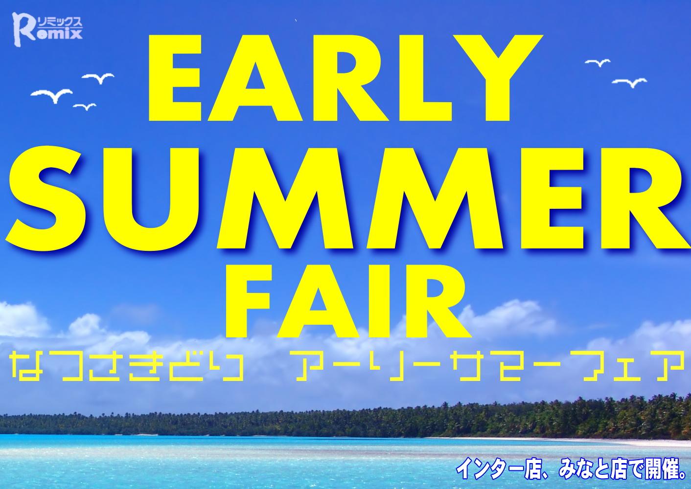 なつさきどり『EARLY SUMMER FAIR』