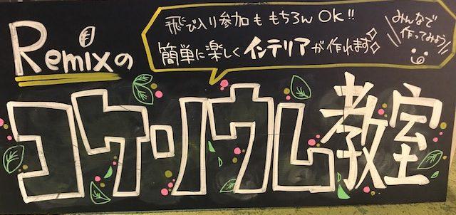 【mozoペポニ】コケリウム教室&大自然クジ