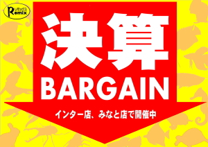 決算BARGAINも折返し★リスト更新です!!@インター小動物