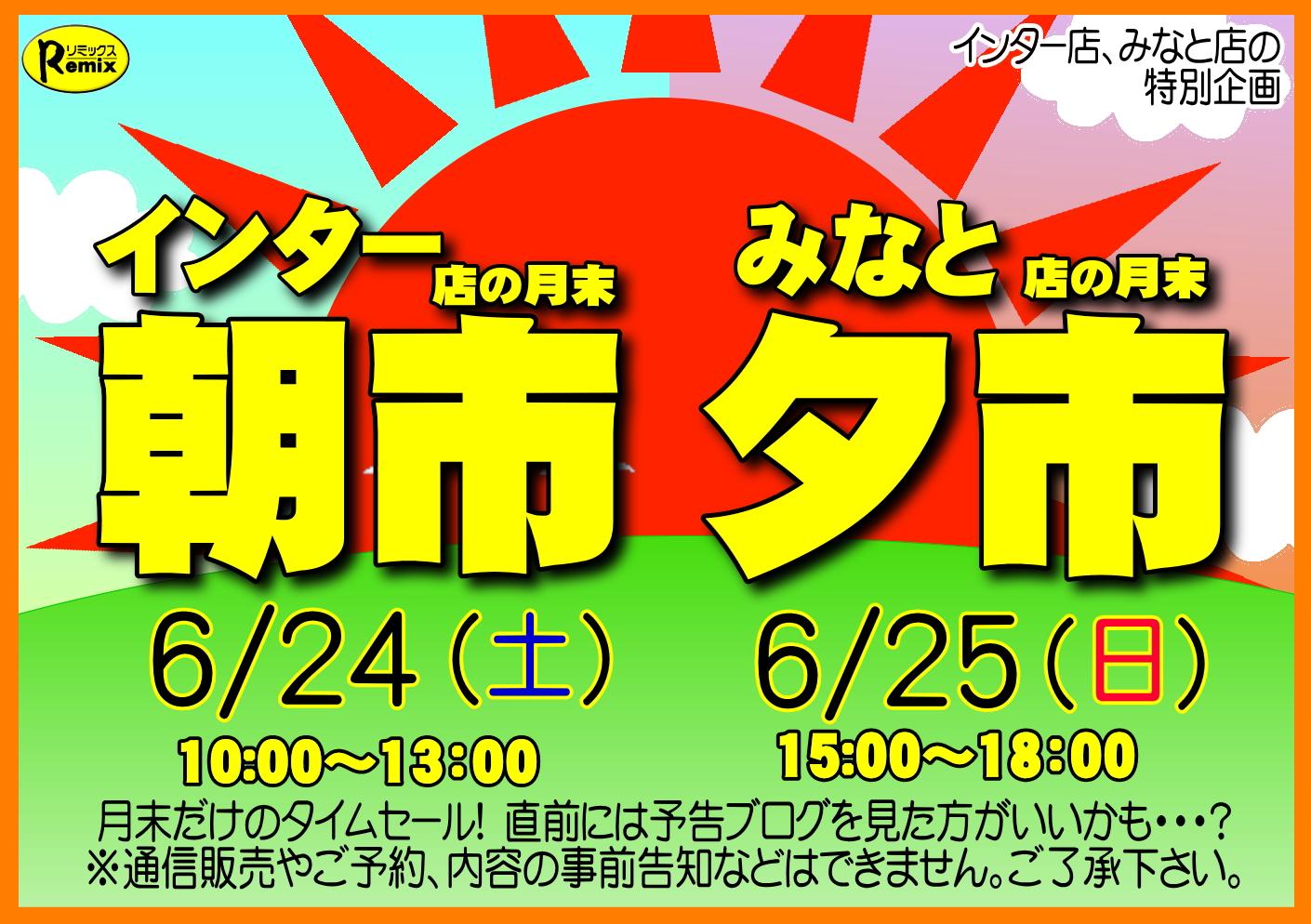 月末朝市決算バーゲンスペシャルは明日6/24土曜日あさ10時よりインター店にて!!