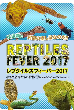 大阪南港ATCレプタイルズフィーバー2017一週間後に迫る!