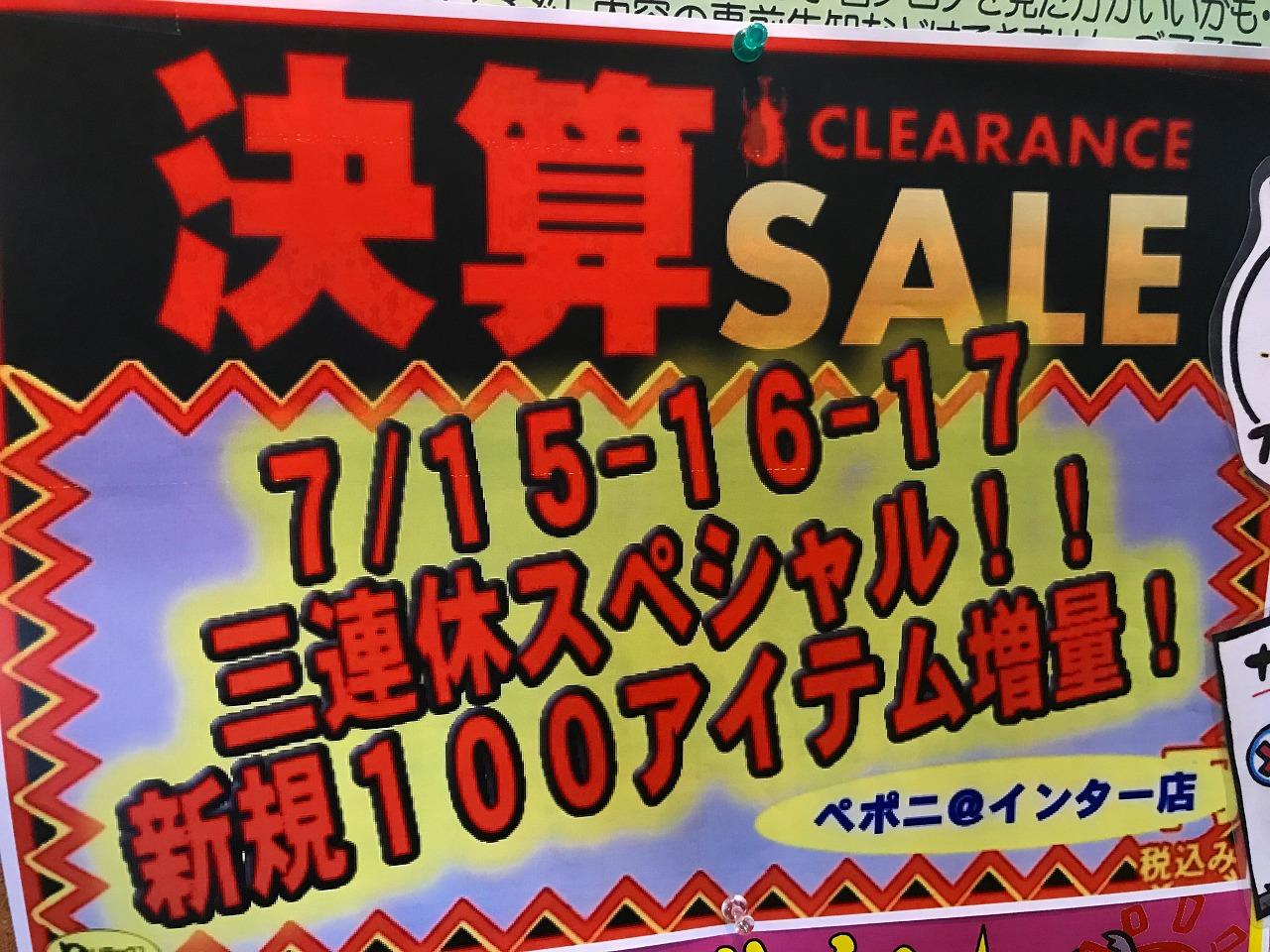 ペポニ@インター店の三連休SP!今日の新着も!!