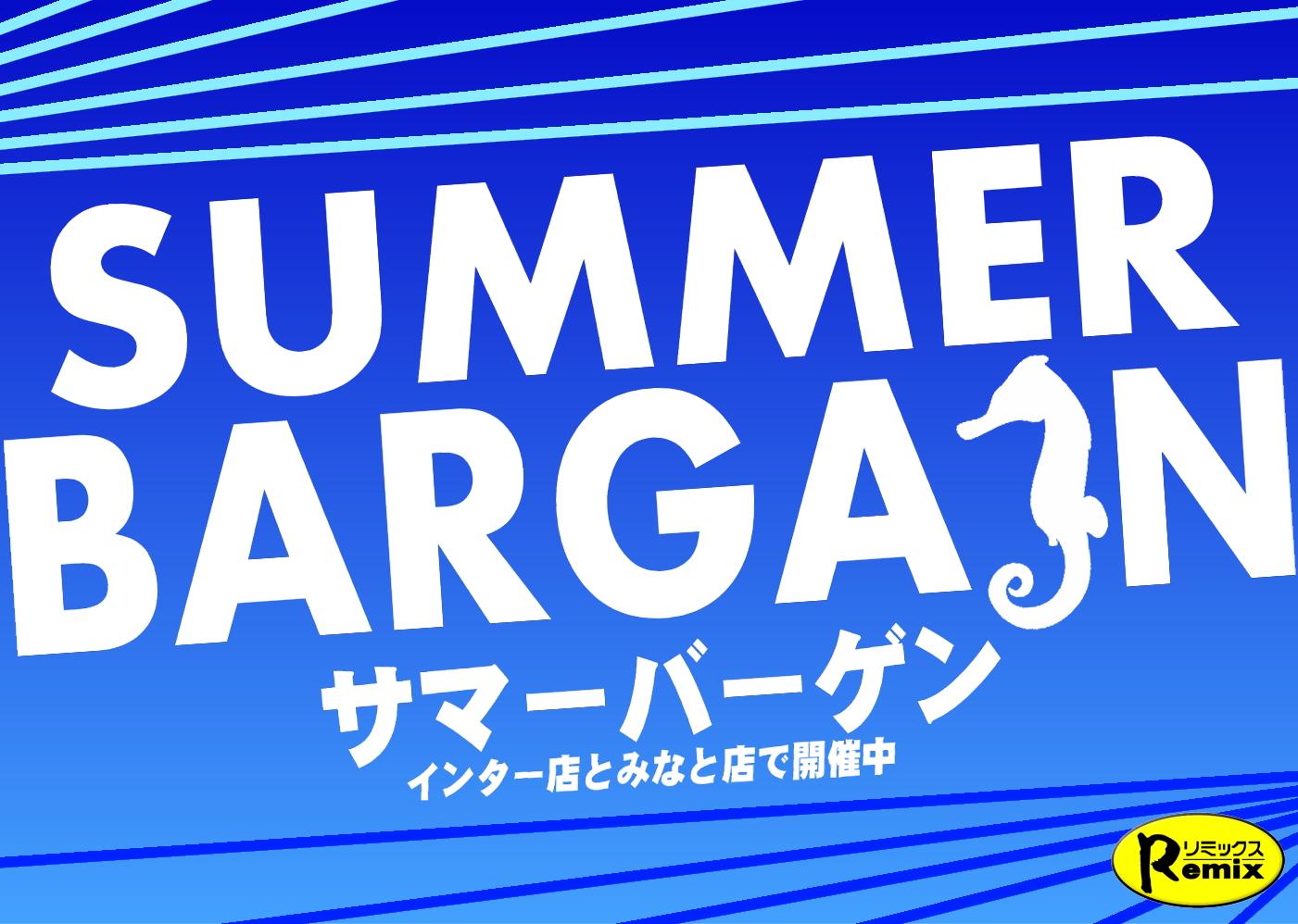 SUMMER BARGAIN 開幕♪