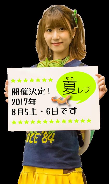 いよいよ今度の土日!8/5(土)-6(日)はジャパンレプタイルズショーです!