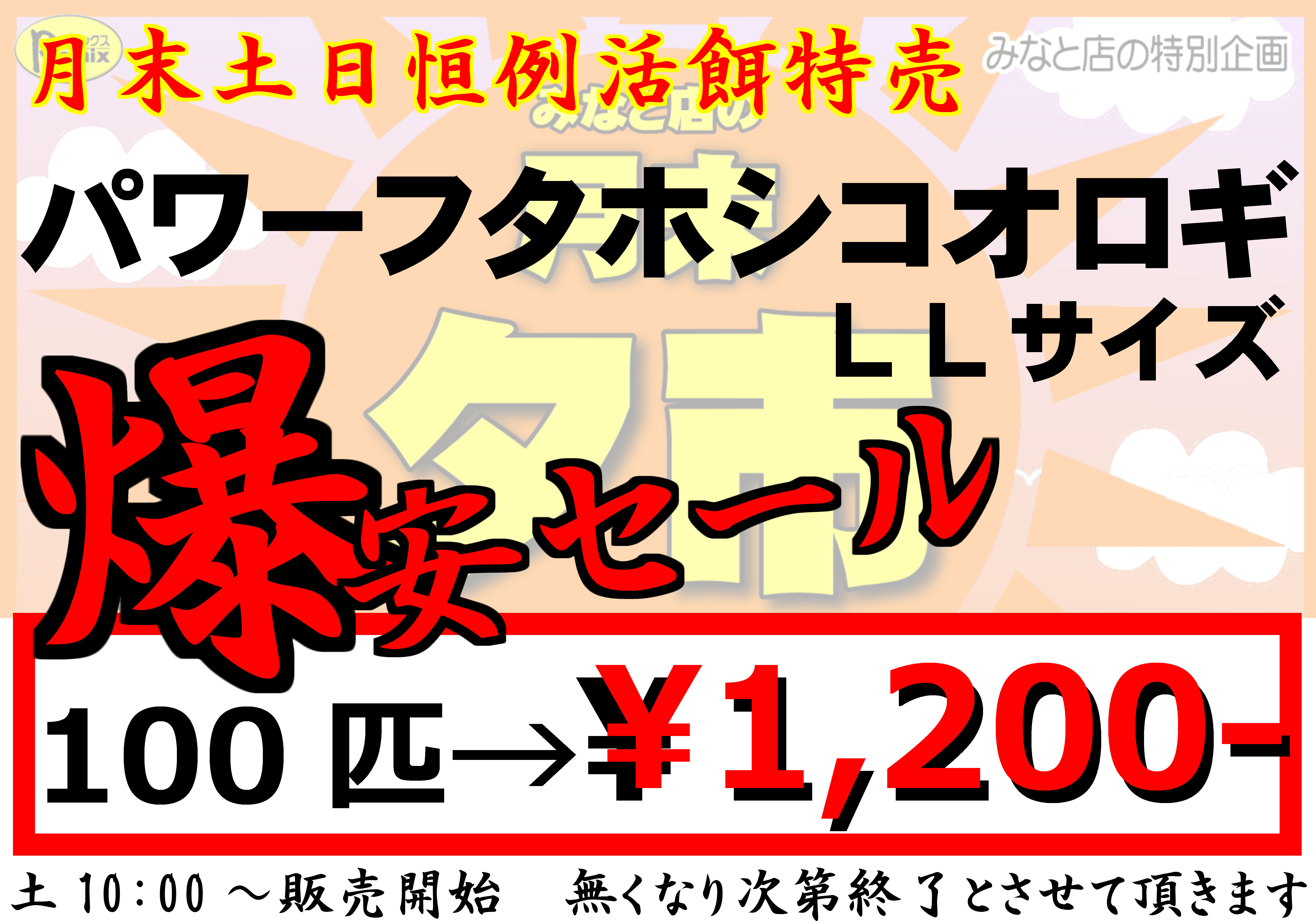 みなとペポニ@明日明後日は月末活餌爆安特売!!!