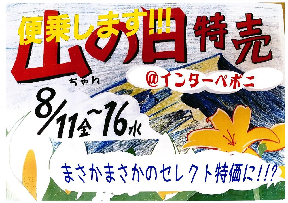 まだまだおトク!ペポニ@インター店のお盆期間特売は16日まで!
