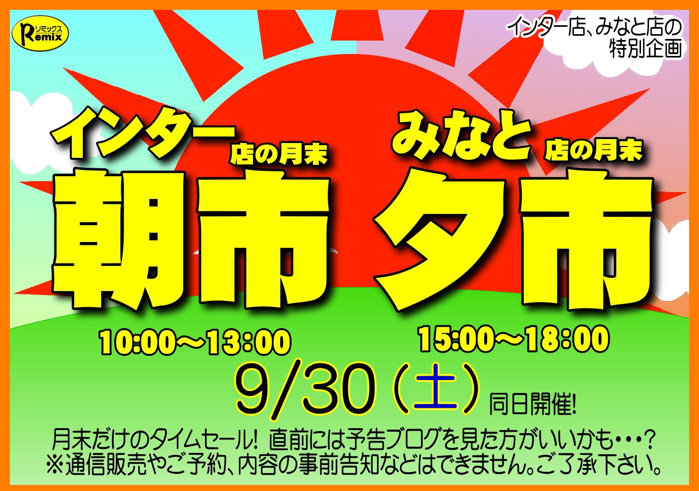 明日はインター朝市!みなと店夕市!2店舗同日開催日!
