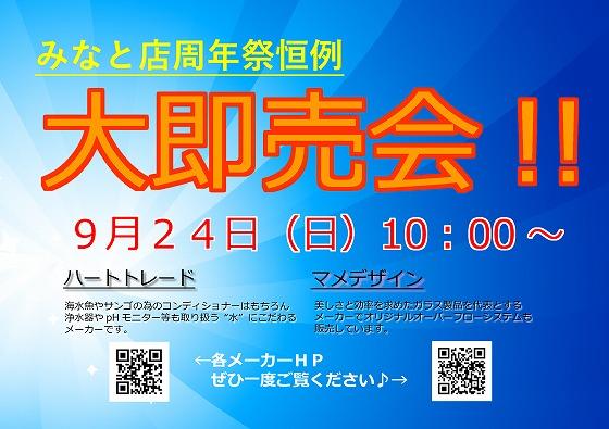 9/24(日)メーカー即売会あります!!!