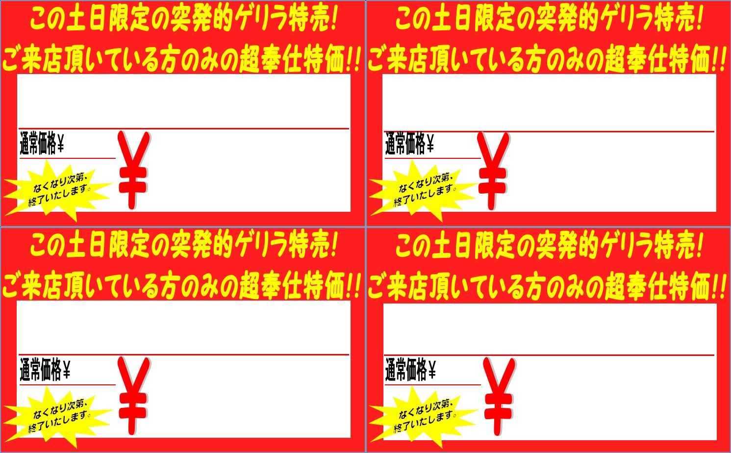 土日特売対象を大公開!