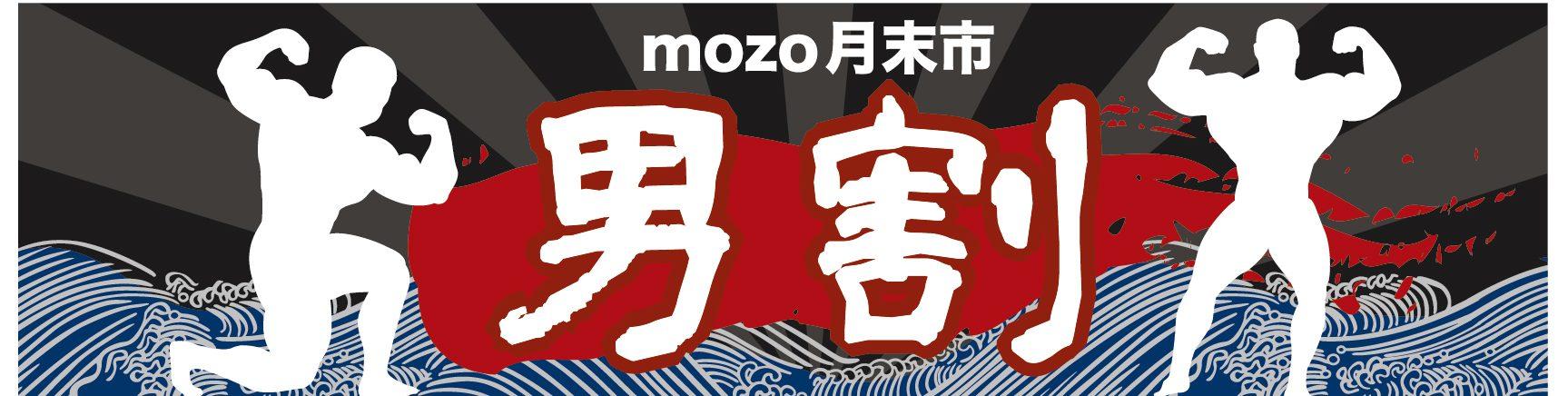 【mozoペポニ】月末市は男が主役!