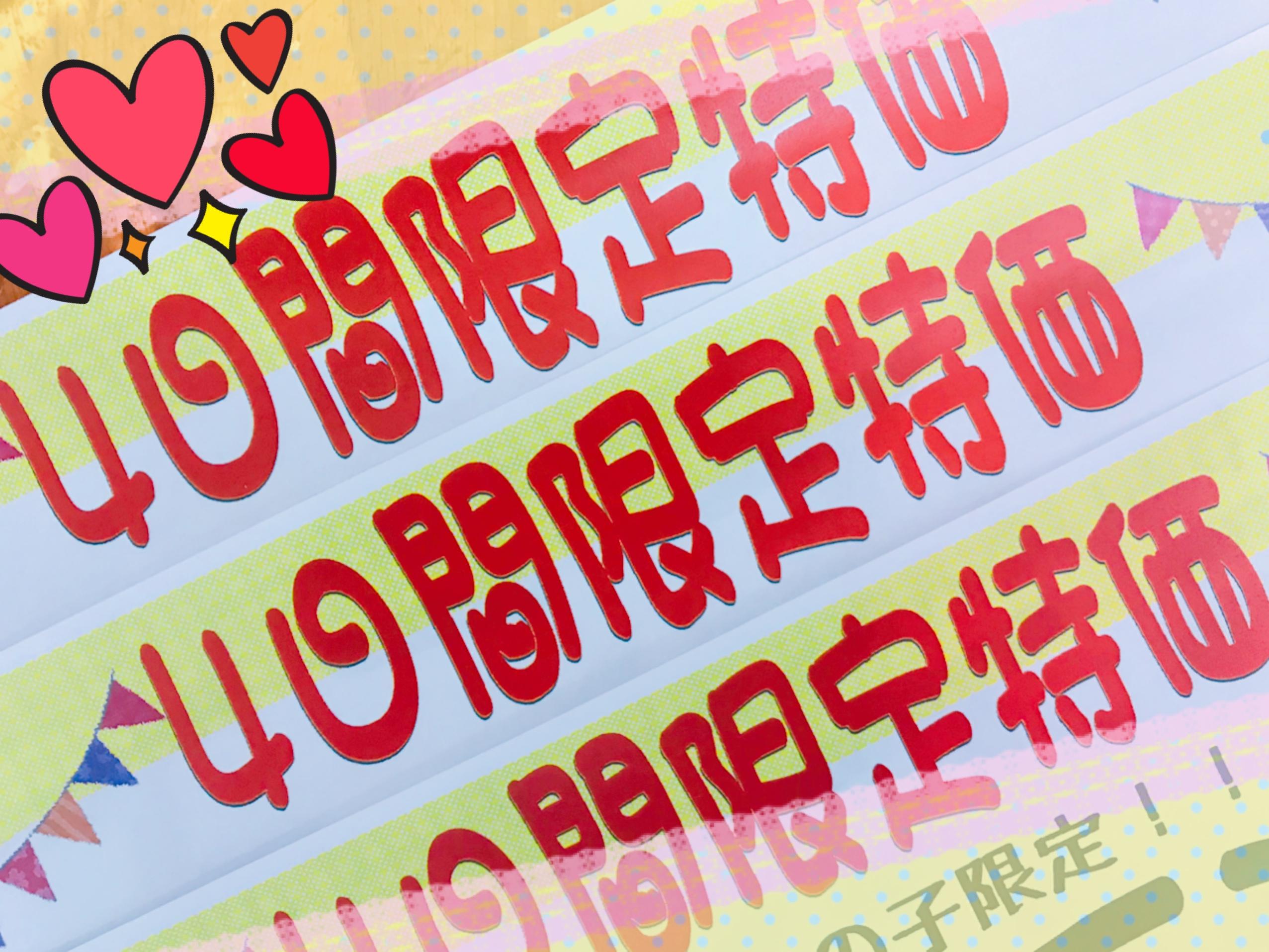 明日から4日間!!!!!@インター小動物は怒涛の特価祭り☆彡