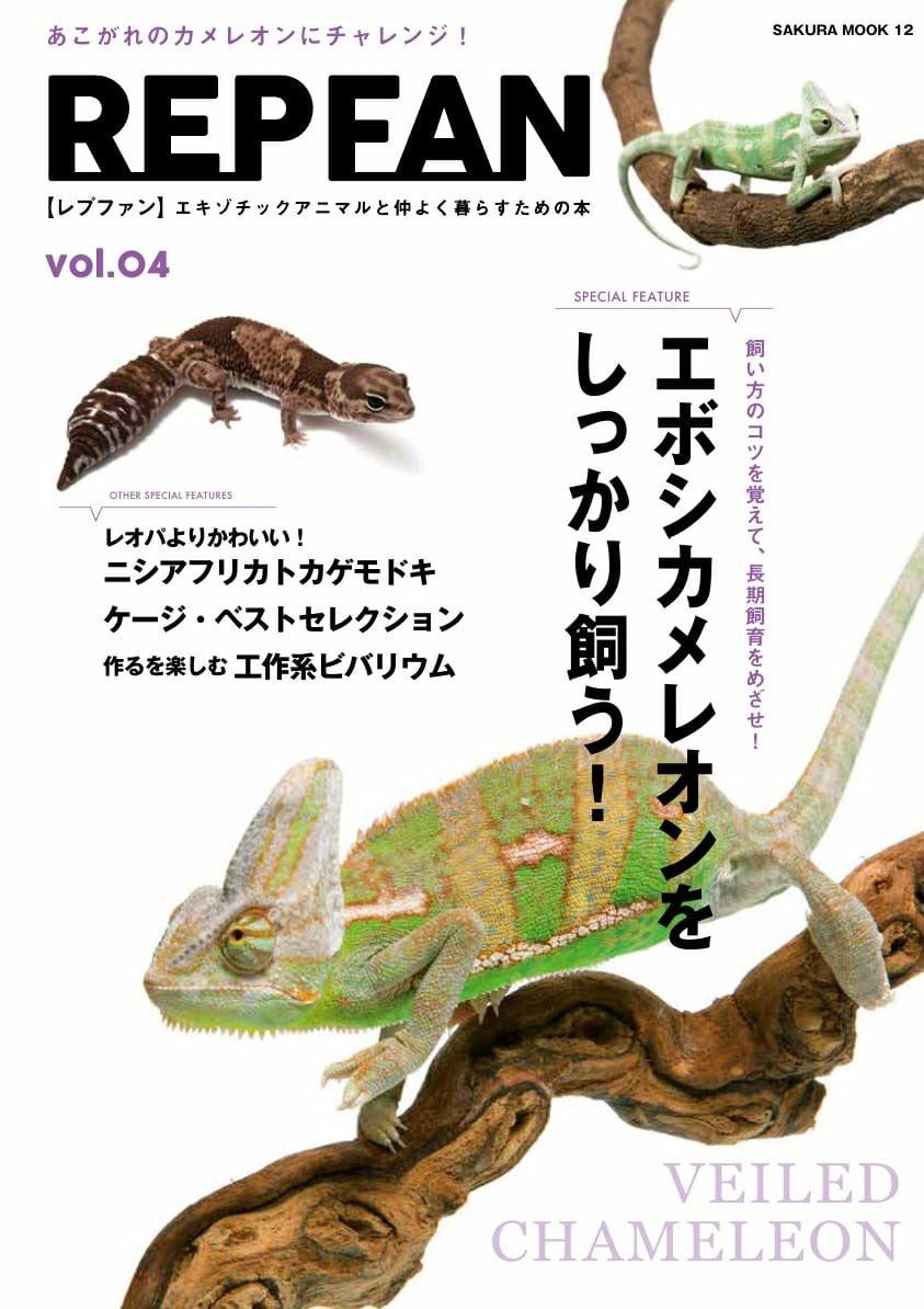 REPFAN最新号Vol.04着弾☆