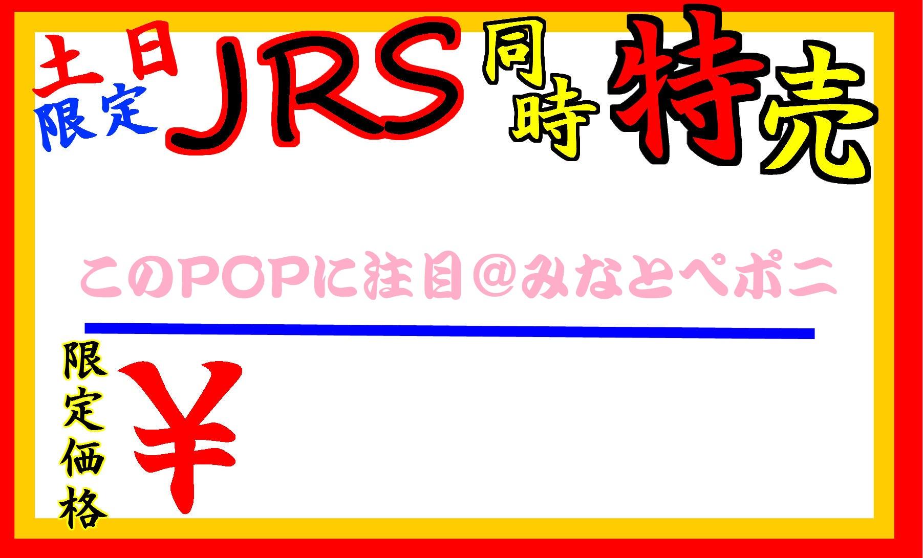 冬レプ同時特売@みなとペポニ