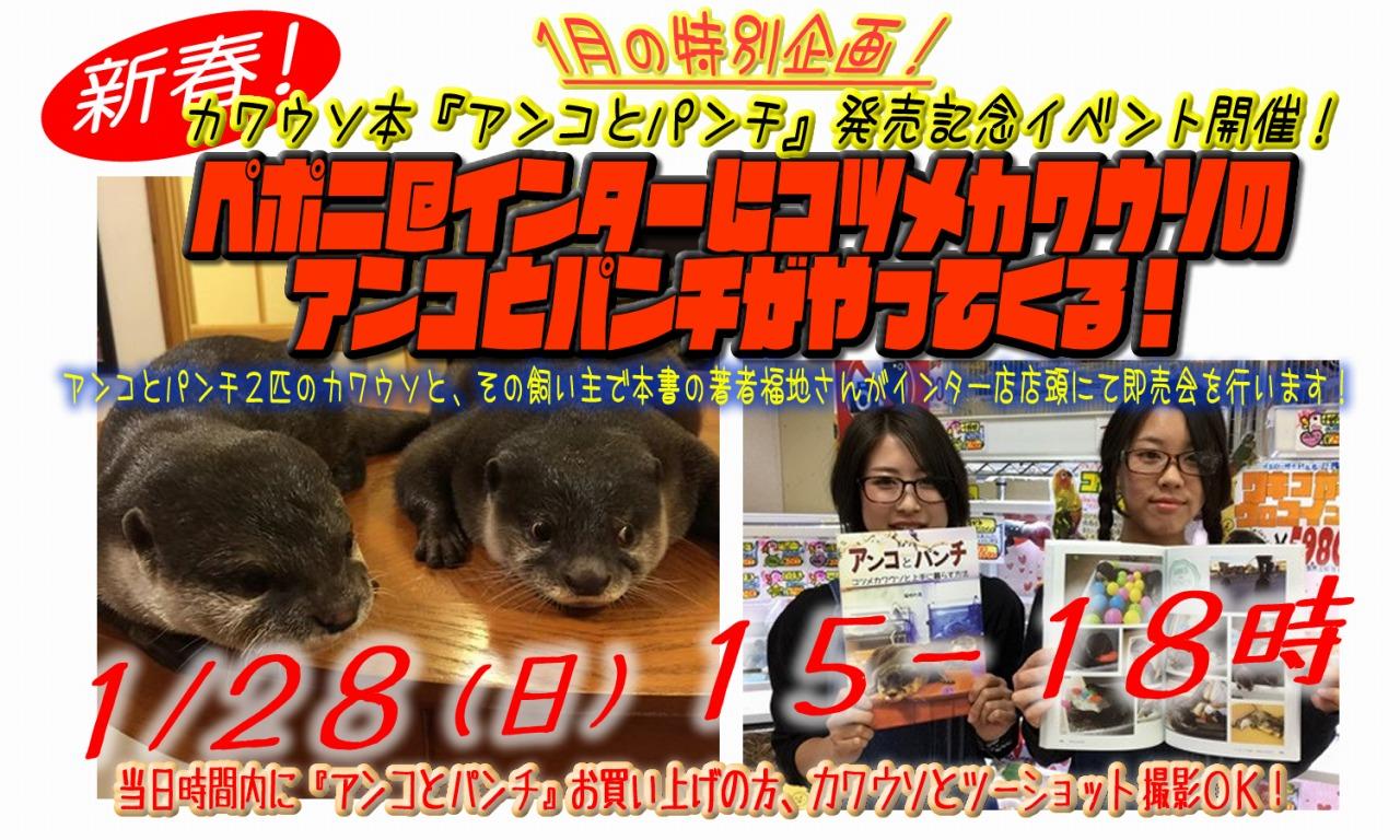 【速報】1/28(日)インストアイベント開催のお知らせ♪