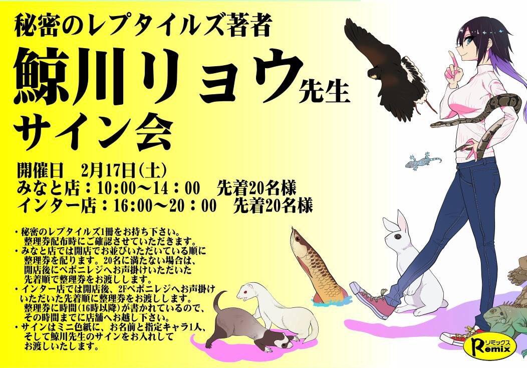 【緊急告知】2/17(土)40周年祭コラボサプライズイベント開催♪