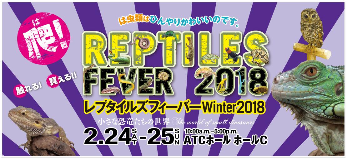 いよいよ今週末は! レプタイルズフィーバー2018冬 Reptiles Fever Winter2018