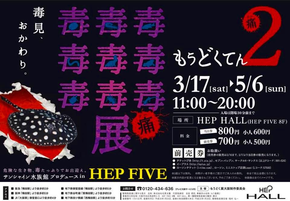 大阪梅田HEPFIVEにて毒毒毒毒毒毒毒毒毒展・痛大阪!もうどく展2大阪!3/17より!