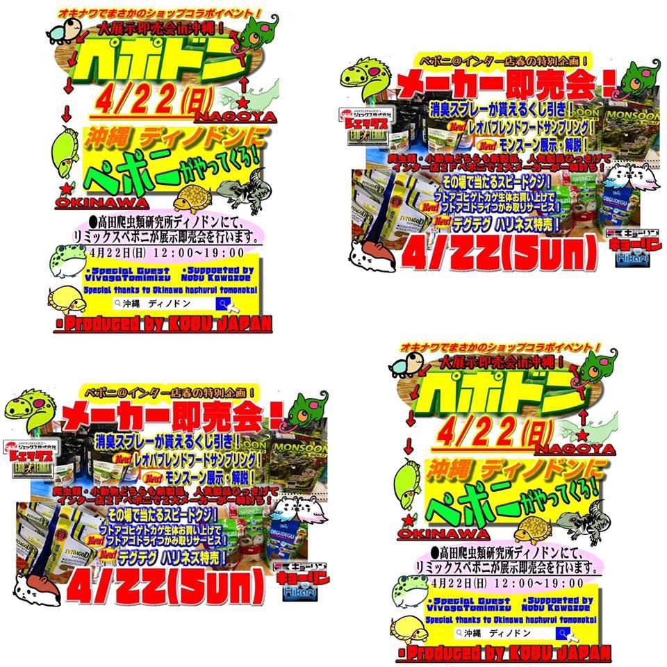 いよいよ今週末!4月22日(日)は見逃せない!沖縄でペポドン開催!インター店でGEX&キョーリン即売会!