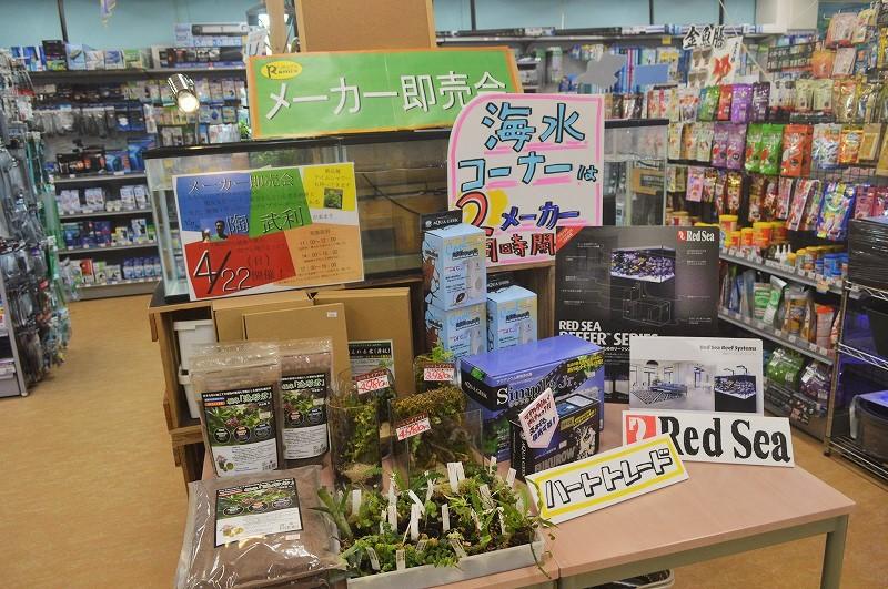 4月22日は、メーカー即売会!!!