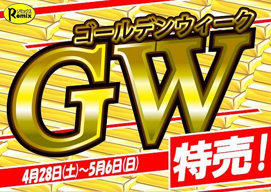 GWはリミックスへ♪