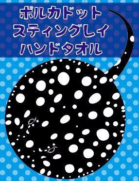 福岡パルコ今日明日でファイナル!毒毒毒毒毒毒毒毒毒展・痛!もうどく展2!