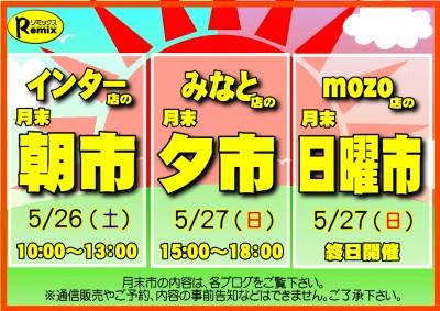 インター店の月末朝市!あさって5/26(土)あさ10時!!