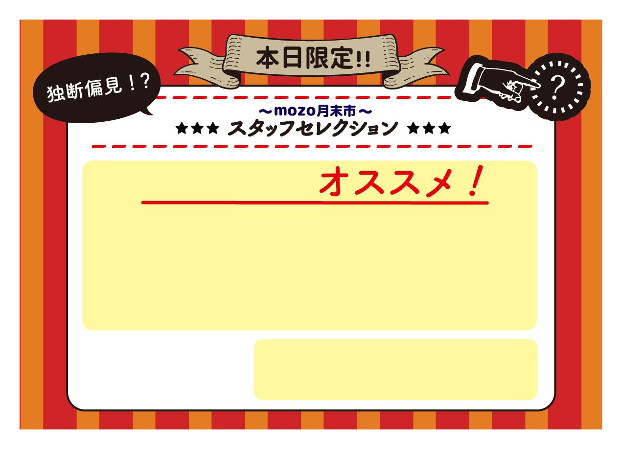 【mozoペポニ】明日は月末市!!!!