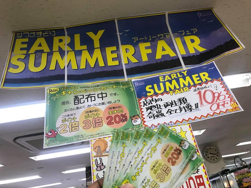 アーリーサマーフェア&キャンペーンカード配布とも ラストスパート!あと5日!!
