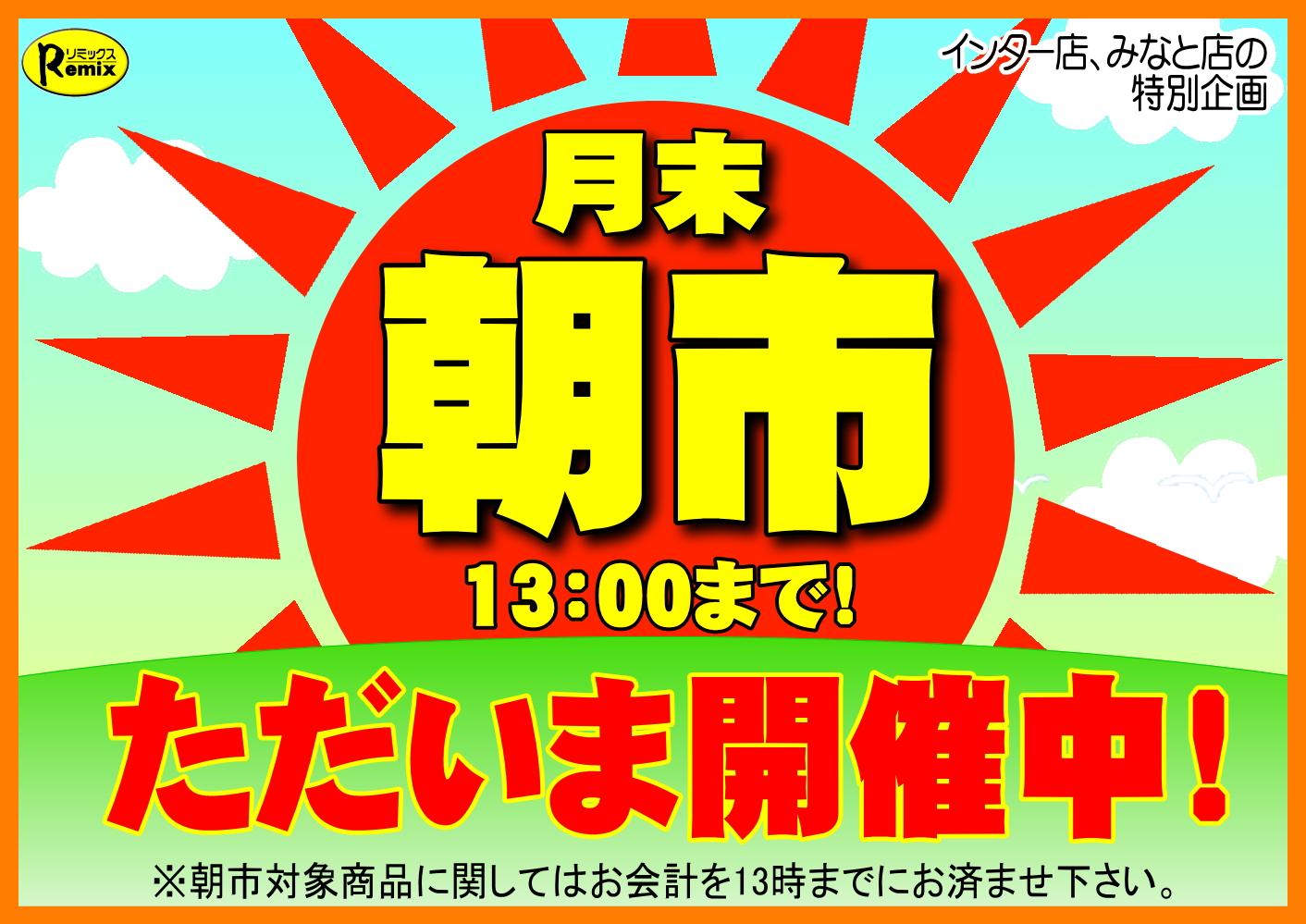 あす5/26(土)あさ10時です!!インター店の月末朝市♪