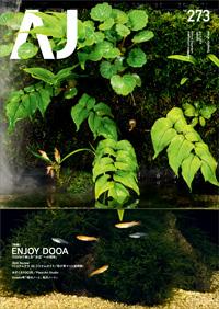 月刊アクアジャーナルVol.273