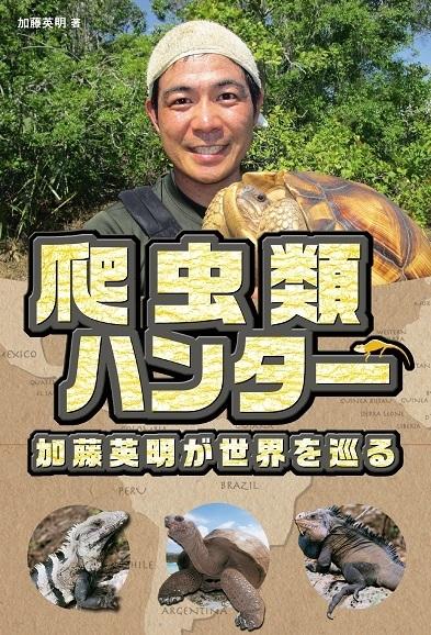 新刊出ました!『爬虫類ハンター 加藤英明が世界を巡る』