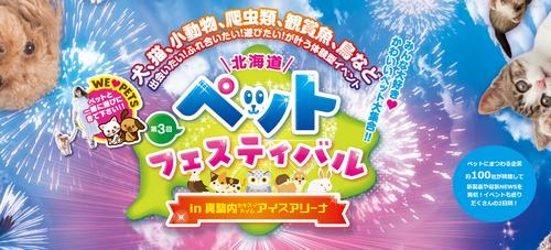 北海道ペットフェスティバル出展致します!!@インター爬虫類