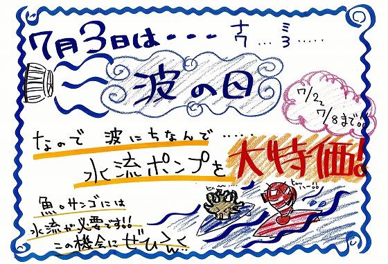7/2~7/8は波の日特売開催!!!