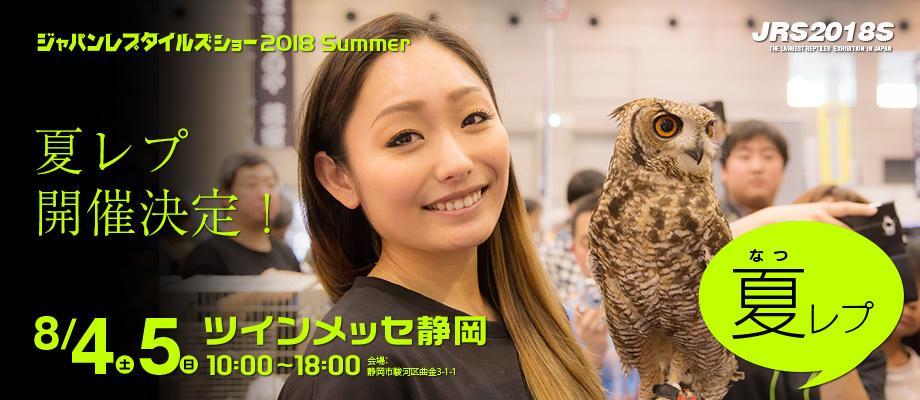 今週末はツインメッセ静岡にてジャパンレプタイルズショー2018です♪