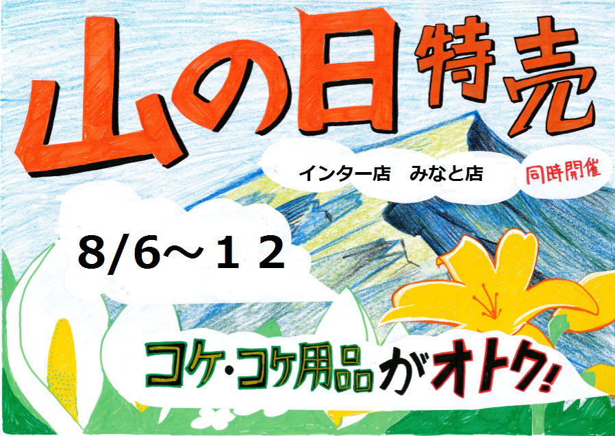 「山の日」特売 スタート!