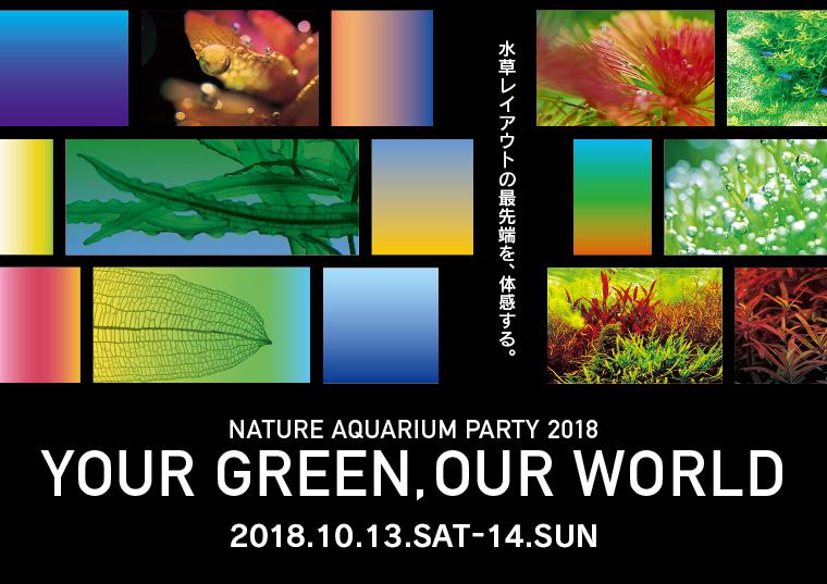 ネイチャーアクアリウム・パーティー2018 特別イベント プランツバザール開催決定!!