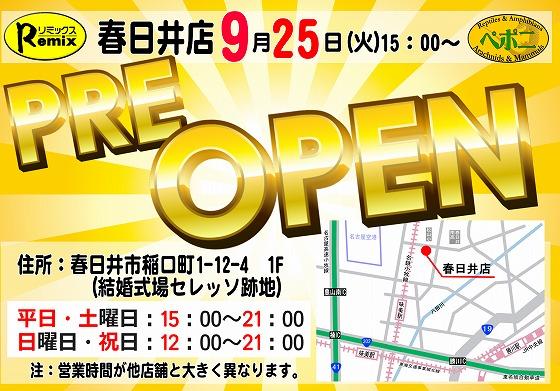 リミックス春日井店 9月25日プレオープン!15時OPENです