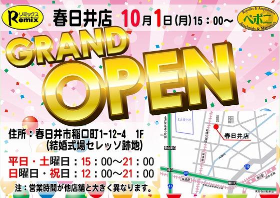 春日井店 10月1日グランドオープン!!