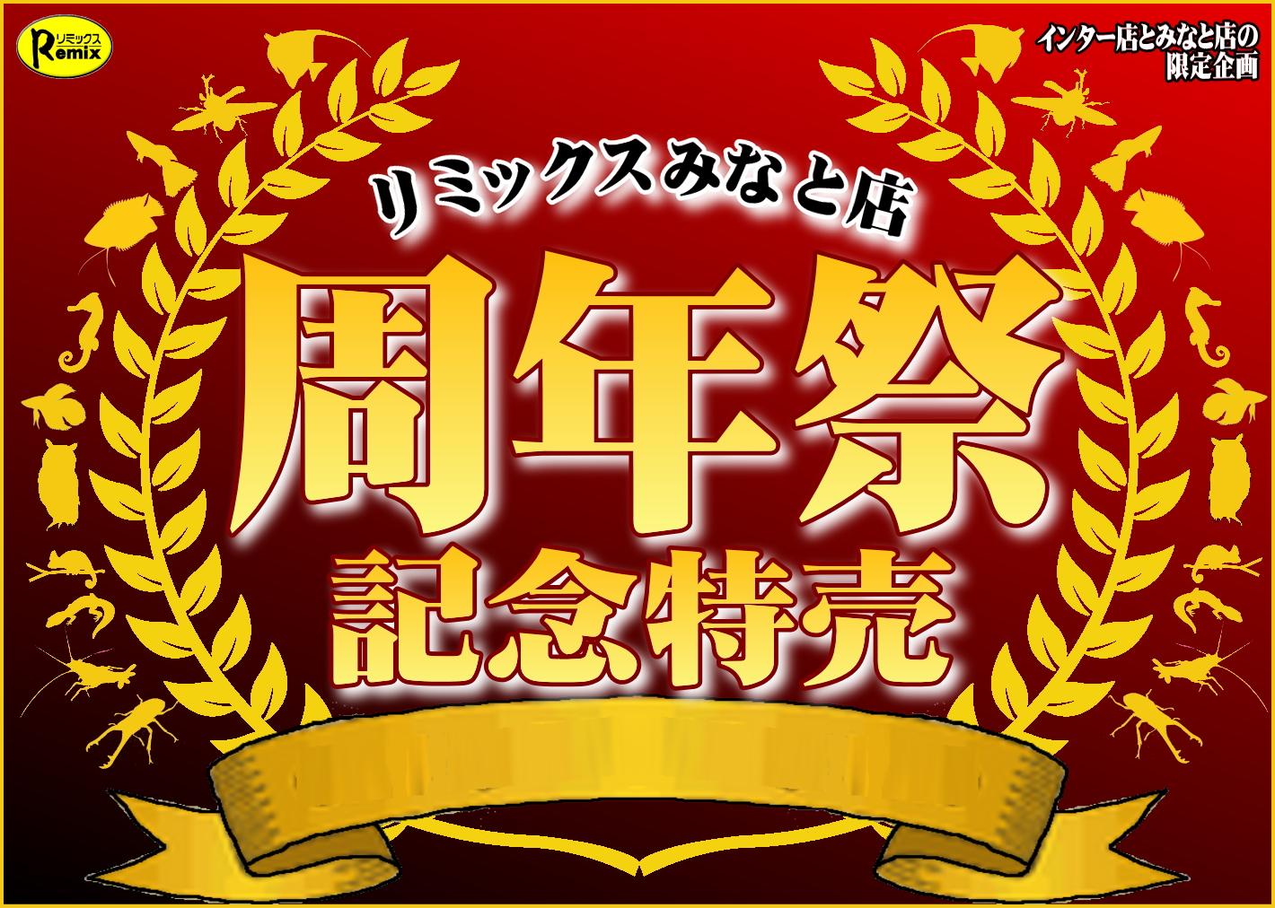 『リミックスみなと店周年祭記念特売』@インター爬虫類