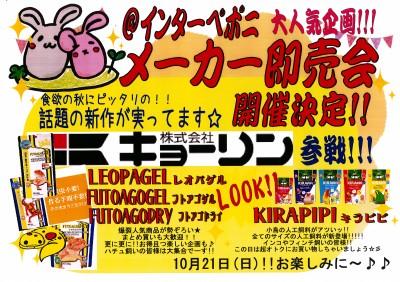 【インター小動物】明日日曜日はいよいよ!!メーカー即売会!!!
