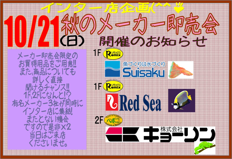 10/21(日)はメーカー即売会!