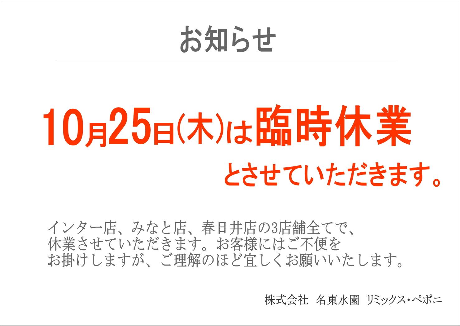 10月25日は臨時休業を頂戴致します。