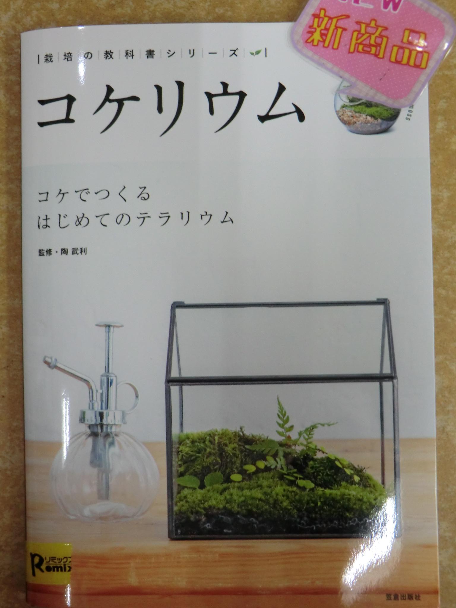 ☆書籍新刊入荷しました☆