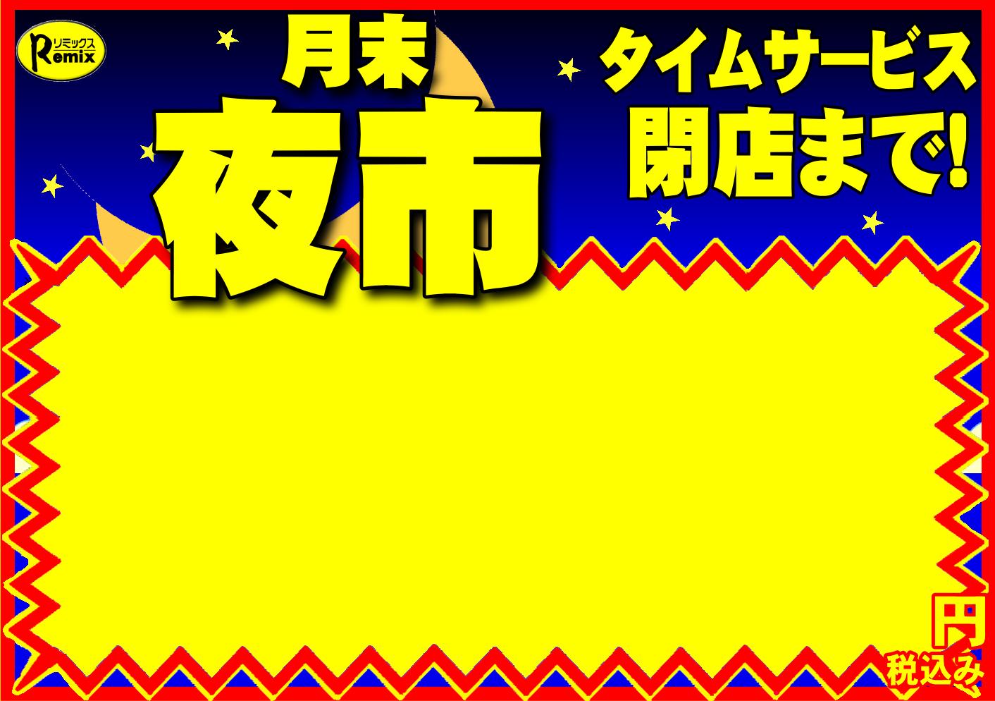 10月27日(土)は夜市開催!春日井熱帯魚