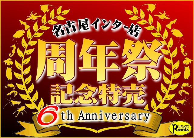 名古屋インター店6周年祭スタート!