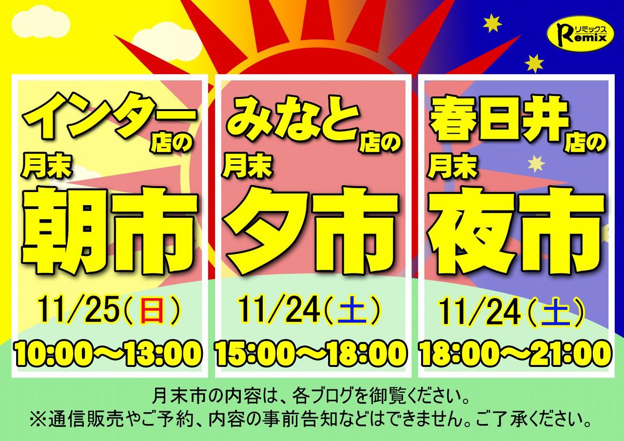 あさって11/25(日)あさ10時は絶対参加のインター店月末朝市周年祭スペシャルです!!