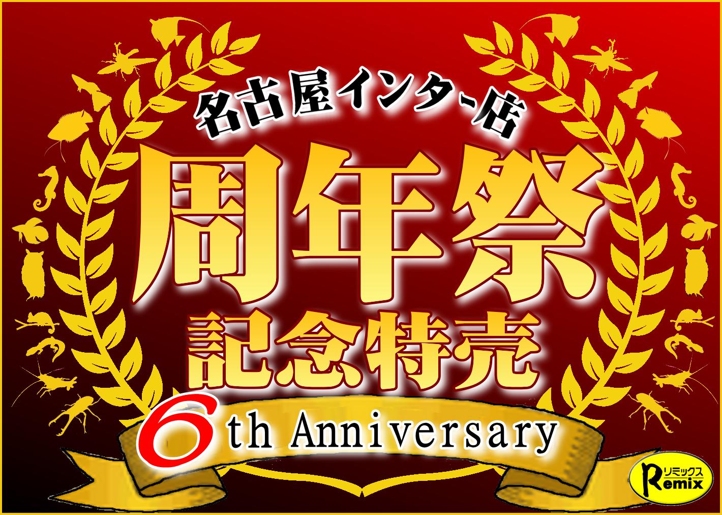 ついに!!『名古屋インター店周年祭記念特売』始まる!!@インター爬虫類
